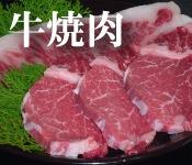 牛焼肉バナー中